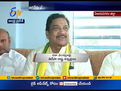 Grama Darshini -Grama Vikas Program at Vizianagaram | TDP leaders Attend