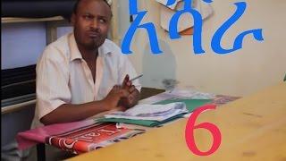 Ashara (አሻራ) EBC2 Ethiopian Drama Series - Episode 6