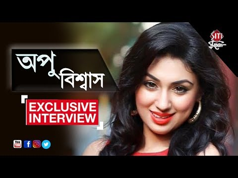 Apu Biswas | Exclusive Interview
