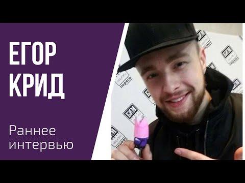 Человек-загадка Егор Крид: о новом альбоме Холостяк, о творческой семье и любви к детям