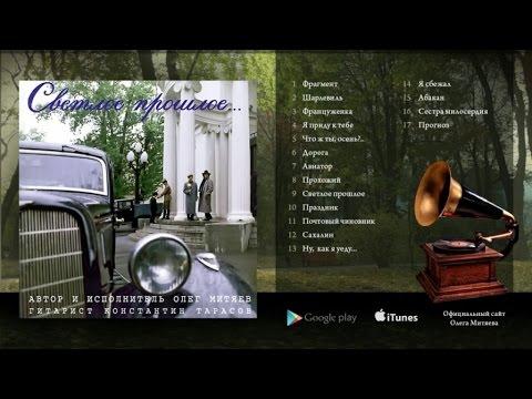 Олег Митяев - Светлое прошлое(Полный альбом)1995 год