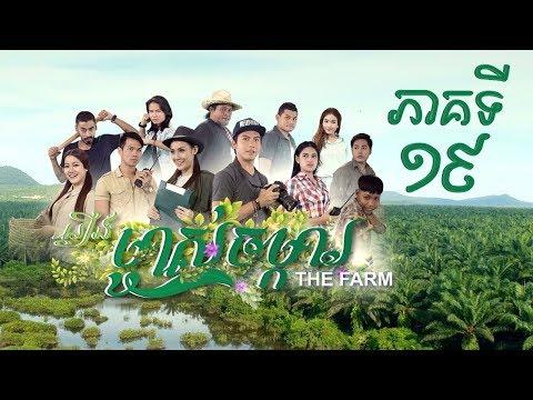 រឿង ម្ចាស់ចម្ការ ភាគទី១៩ / The Farm Khmer Drama Ep19