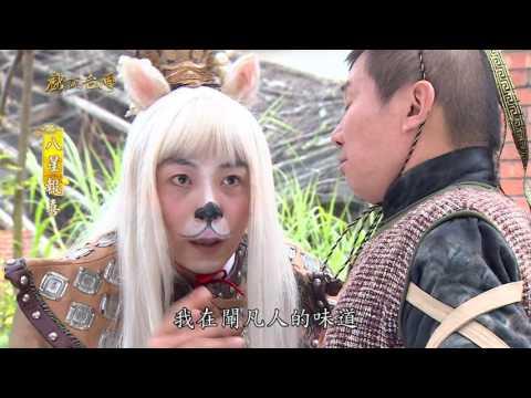 台劇-戲說台灣-八星報喜-EP 02