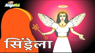 Cinderella   Marathi Fairy Tales For Kids 01   सिंड्रेला - मराठी गोष्टी   Animated Bedtime Goshti