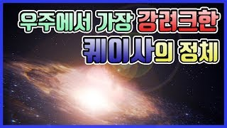 The strongest quasar in the universe