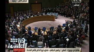 #هنا_العاصمة | إبراهيم الدباشي : ما تقوم به مصر سيكون له آثر كبير في ليبيا