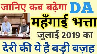 DA July 2019 Latest Update जानिए देरी की वजह 5% DA for Employees & Pensioners latest News today