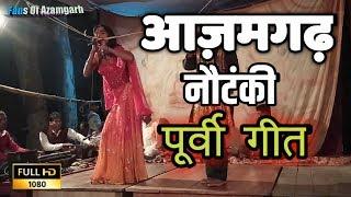 Bhojpuri Nautanki Nach Programme_एही पार हमरो मड़ईया वोही