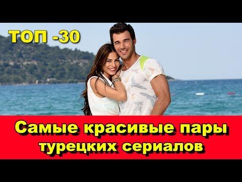 Самые красивые пары турецких сериалов ТОП-30