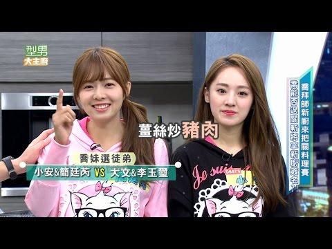 台綜-型男大主廚-20161114 『簡廷芮、小安、李玉璽』喬拜師料理監督會