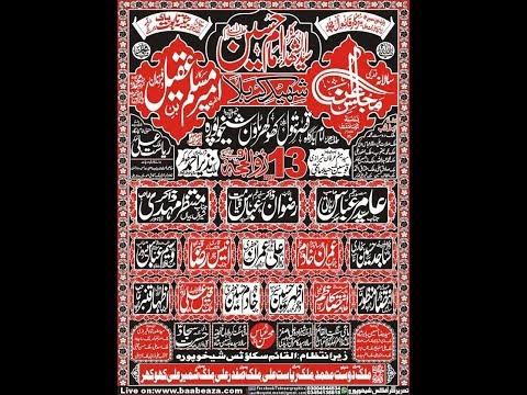 Live Majlis e Aza 13 Zuilhaj 2018 Imam Bargah Qasre Batool sa Sheikhupura (www.baabeaza.com)