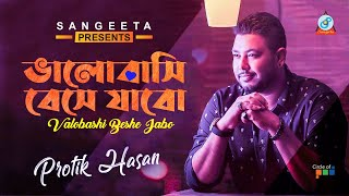 Valobashi Beshe Jabo by Protik Hasan   Music Video   Sangeeta