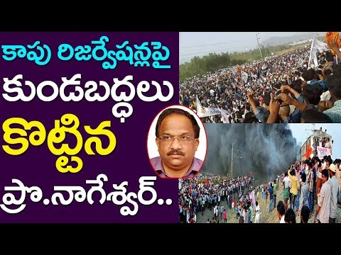 Prof Nageshwar Clear Cut Comment On Kapu Reservations| Andhra Pradesh| Take One Media| Mudragada| AP