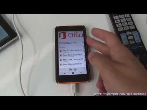 СофТы: обзор и использование Microsoft Office Mobile на Nokia Lumia 630