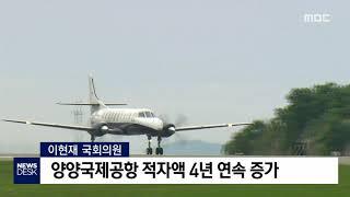 양양국제공항 적자액 4년 연속 증가