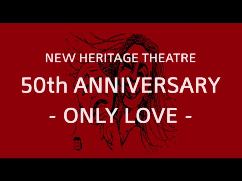 New HeritageTheatre 50th Anniversary Doc