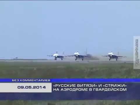 Русские витязи и Стрижи на аэродроме в Гвардейском