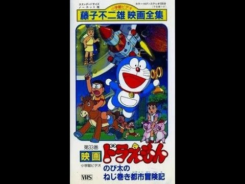 HQ Opening To Doraemon Nobita And The Spiral City 1997 VHS (JAPAN COPY) thumbnail