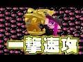 【ギアMAX】イカ速を極ぶりしたガチホコが速すぎて速すぎて速すぎるwww【スプラトゥーン2】