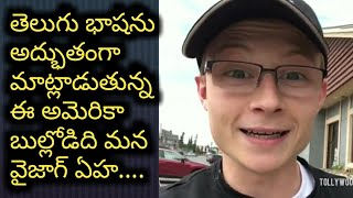 American Speaks Fluent Telugu l Greatness of telugu explained by Issac Richard l Tollywood Book