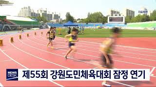 투/제55회 강원도민체육대회 잠정 연기