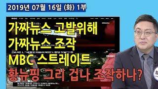 1부 가짜뉴스 고발위해 가짜뉴스 만드는 MBC 「스트레이트」 . 황뉴핑이 그리 겁나 가짜뉴스로 조작까지 하나?  (2019.07.16) [사회이슈]