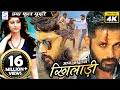Aaj Ka Naya Khiladi   Full Length Action Hindi Movie