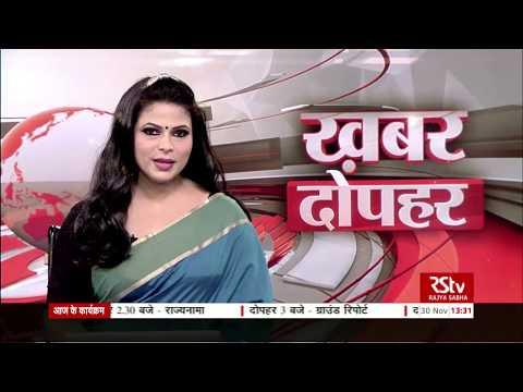 Hindi News Bulletin | हिंदी समाचार बुलेटिन – Nov 30, 2018 (1:30 pm)