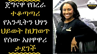 ETHIOPIA - Hero flight attendant rescues teen from human trafficker