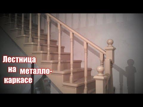 Лестница на металлокаркасе, монтаж