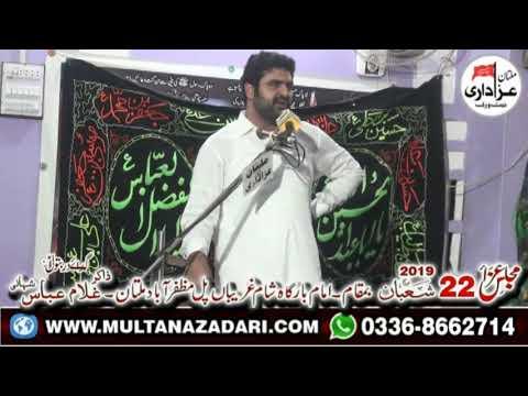 Zakir Syed Ghayour Sabir Shah  I Majlis 22 Shaban 2019 I Qasiday And Masiab