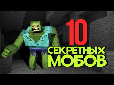 Minecraft: 10 СЕКРЕТНЫХ мобов! Майнкрафт 1.9