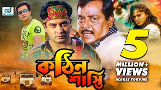 Kothin Shasti | Shakib Khan | Rubel | Tamanna | Shanu | Dipjol | Bangla New Movie 2017 | CD Vision