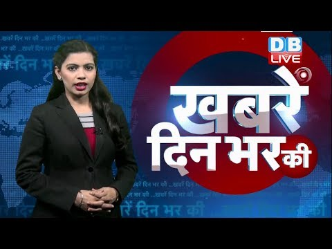 3 Dec 2018 | दिनभर की बड़ी ख़बरें | Today's News Bulletin | Hindi News India |Top News | #DBLIVE