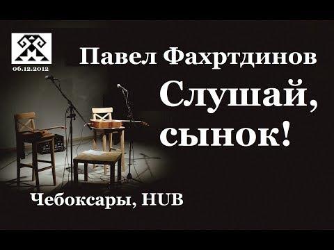 Павел Фахртдинов - СЛУШАЙ, СЫНОК!