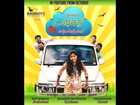 Tamil Comedy Short Film - Mama Douser Kazhanduchu video