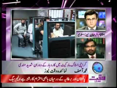 Karachi Stock Exchange Report News Package 12 June 2012