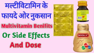 मल्टीविटामिन के फायदे और नुकसान part 1 multivitamin benefits or side effect and dose