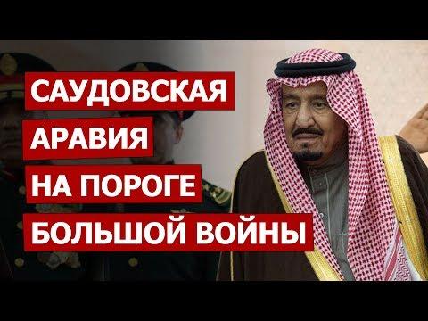 Зачем Трамп устроил переворот в Саудовской Аравии?