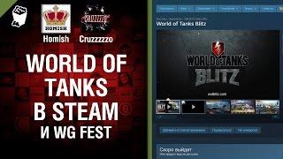 WoT в Steam и WG Fest - Танконовости №47 - Будь готов [World of Tanks]