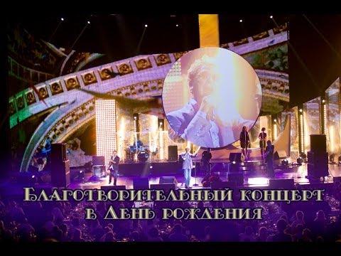 Григорий Лепс. Благотворительный концерт в День рождения