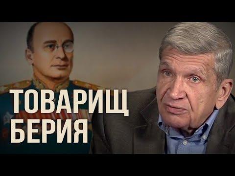 Товарищ Берия. Юрий Жуков