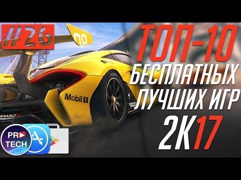 ТОП-10 лучших новых БЕСПЛАТНЫХ игр для iOS и Android 2017 |№26 ProGames от ProTech