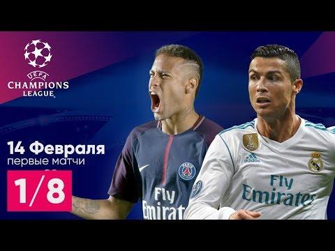 1/8 Лига Чемпионов Реал - ПСЖ Порту - Ливерпуль | Обзор и прогноз футбол 14.02.2018