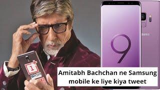Amitabh Bachchan ne Samsung mobile ke liye kiya tweet