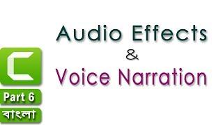 Audio Effects & Voice Narration in Camtasia 9 || Part 6 || Audio Editing & Dubbing [Bangla Tutorial]