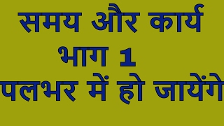 time and work short trick in hindi || aptitude tricks for all govt exam in hindi part-1