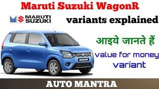2019 Maruti Suzuki WagonR variants explained | Lxi | Vxi | Zxi