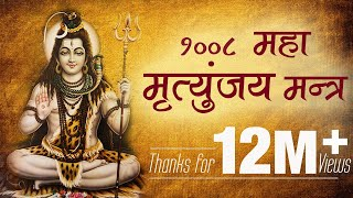 download lagu Maha Mrityunjaya Mantra 1008 Times Nonstop Chanting gratis