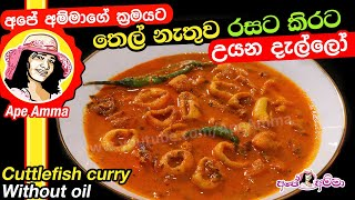 Dallo curry without oil by Apé Amma